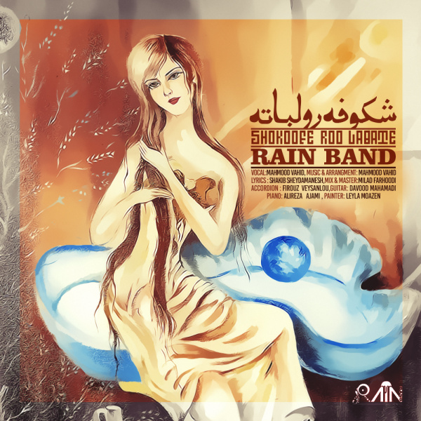Rain Band - Shokoofe Roolabate