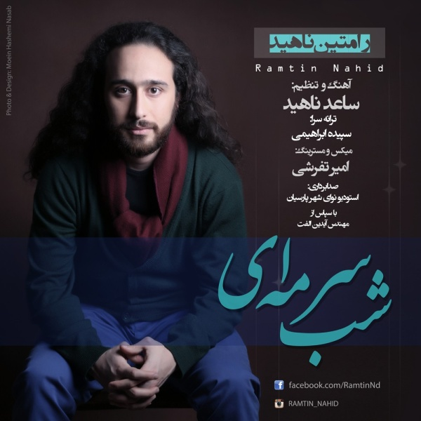 Ramtin Nahid - Shabe Sormei