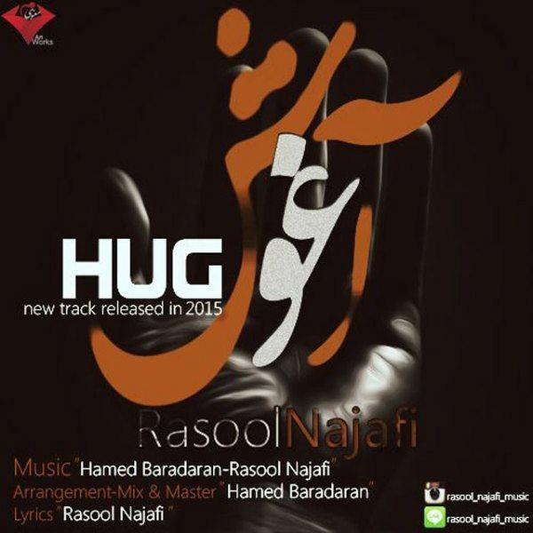 Rasool Najafi - Aghoosh