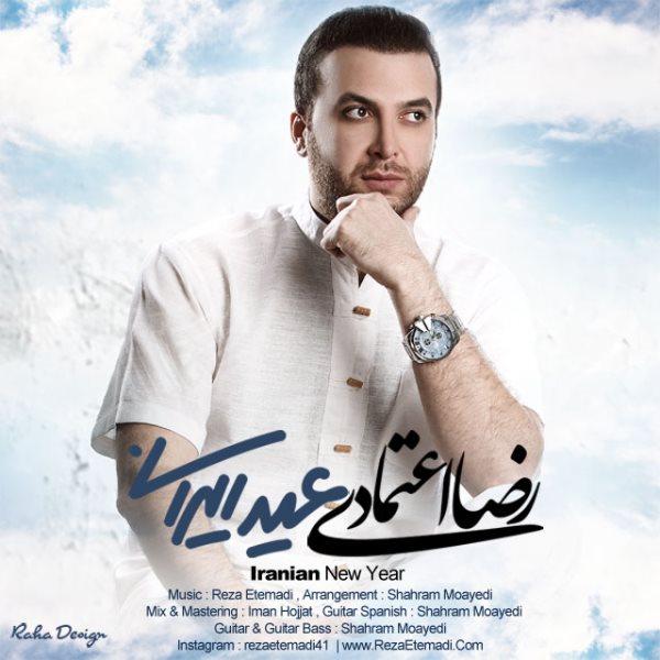 Reza Etemadi - Eyde Irani