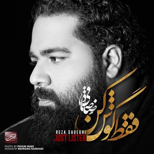 Reza Sadeghi - Ashegh Shodam