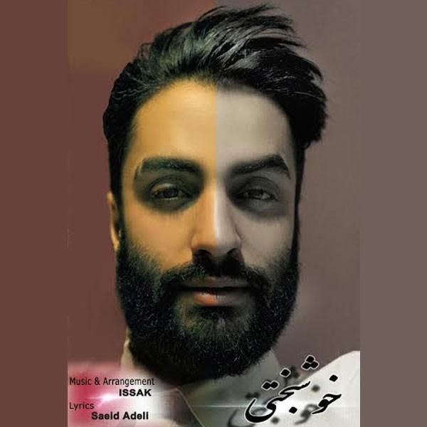 Saeed Adeli - Khoshbakht