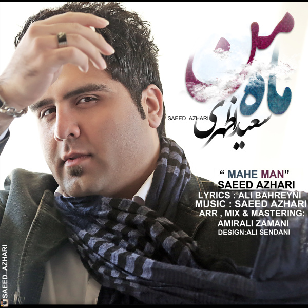 Saeed Azhari - Mahe Man
