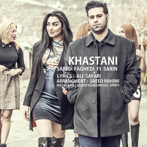 Saeed Faghedi - Khastani (Ft Sarin)