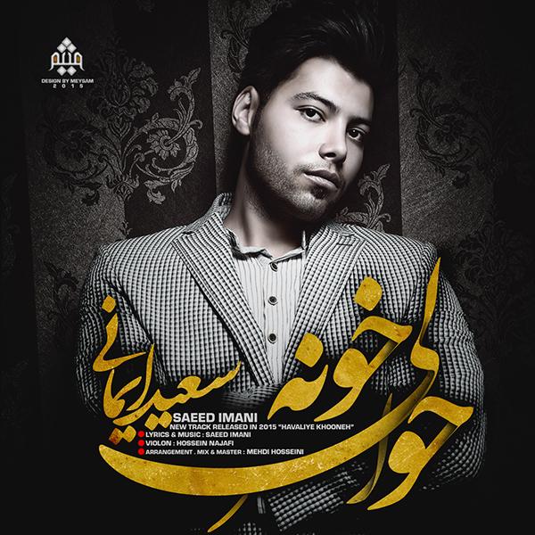 Saeed Imani - Havaliye Khooneh