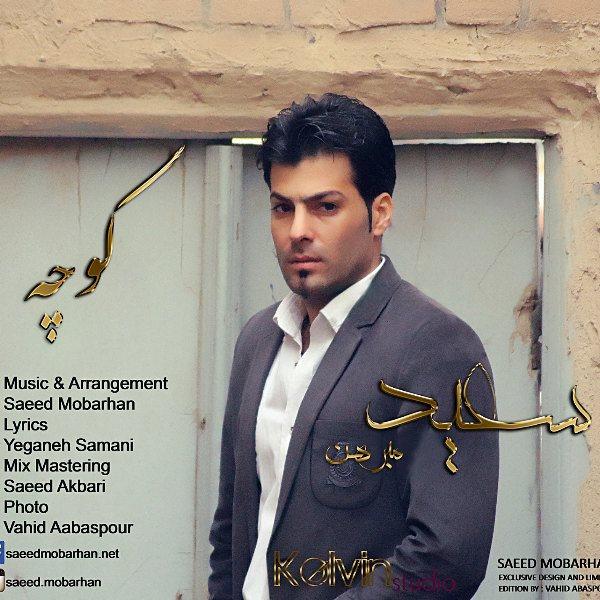 Saeed Mobarhan - Koocheh