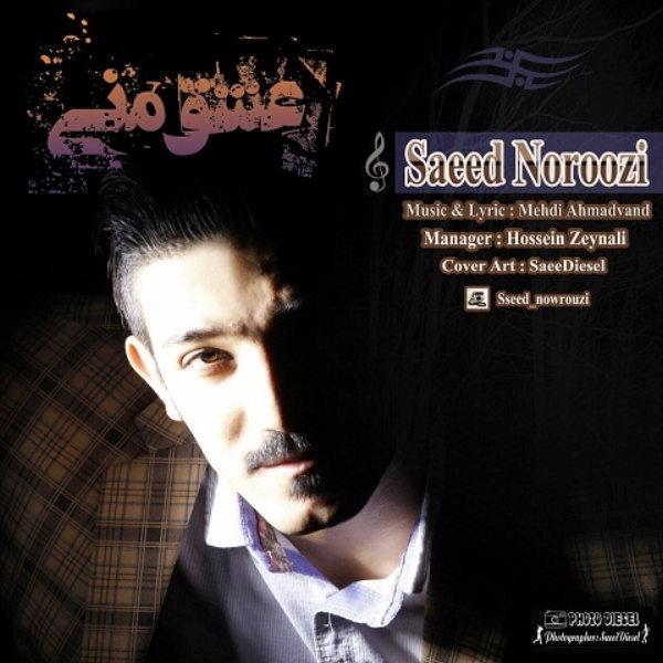 Saeed Noroozi - Eshghe Mani