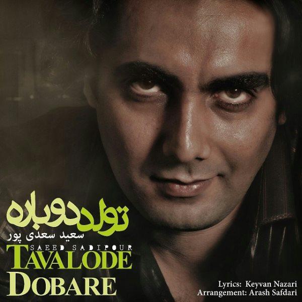 Saeed Sadipour - Tavalode Dobare