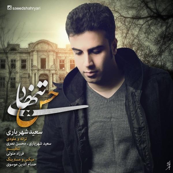 Saeed Shahryari - Hesse Tanhaei
