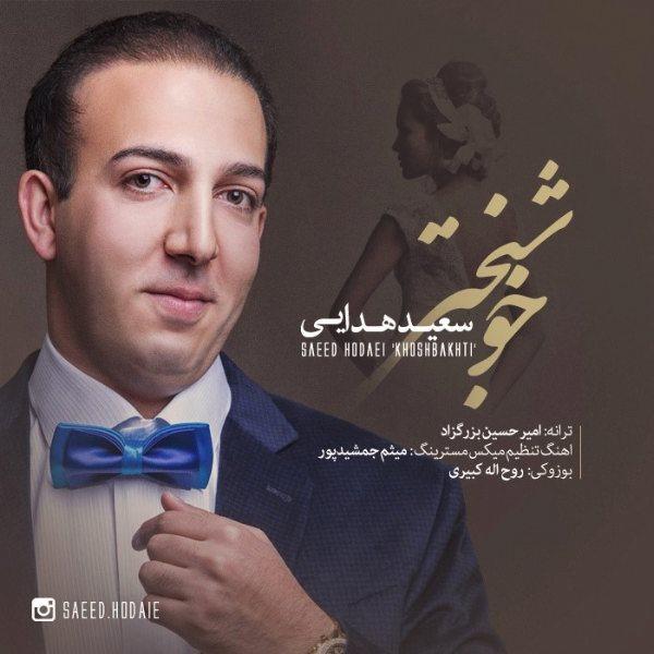 Saeid Hodaei - Khoshbakhti