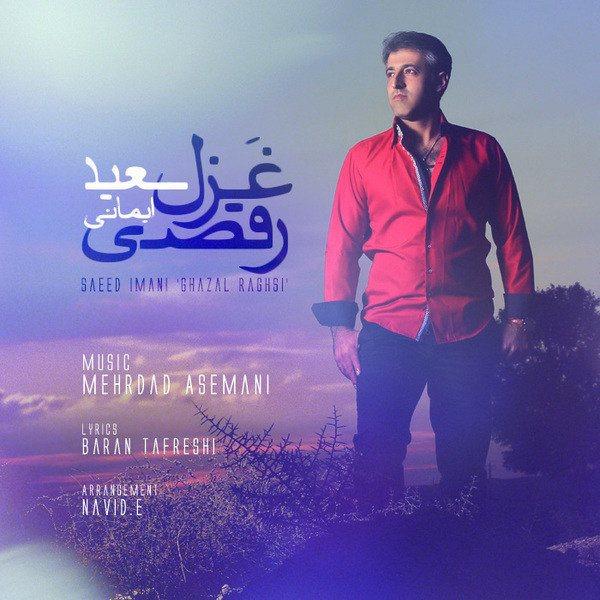 Saeid Imani - Ghazal Raghsi
