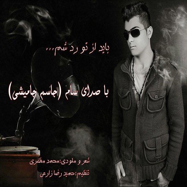 Sam - Bayad Az To Rad Ham
