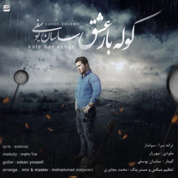 Sasan Yousefi - Kole Bare Eshgh
