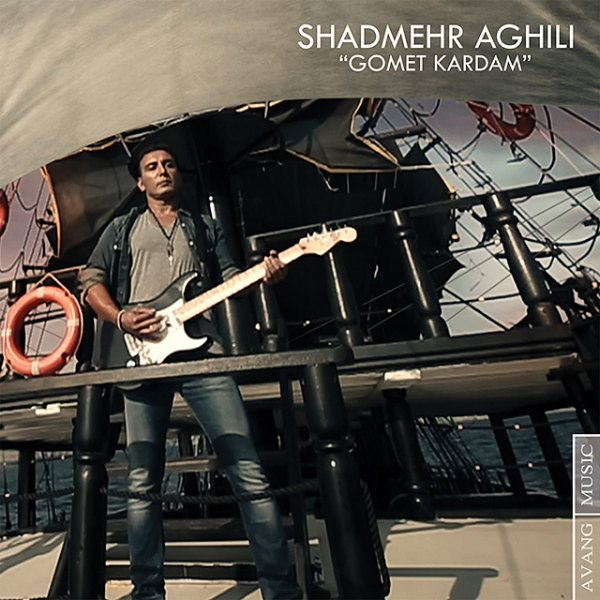 Shadmehr Aghili - Gomet Kardam