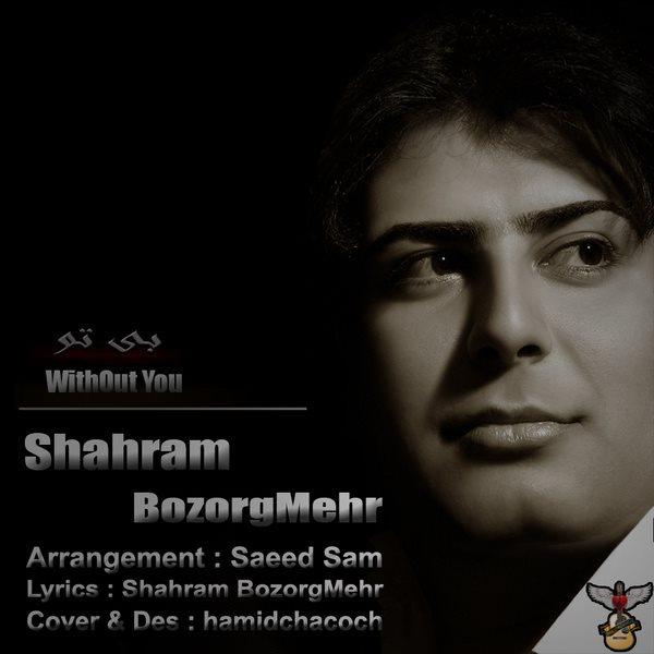 Shahram Bozorgmehr - Bi To