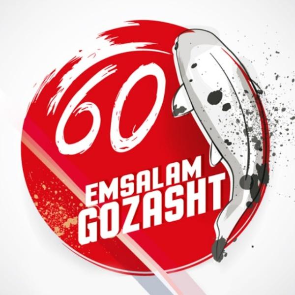 Shast - Emsalam Gozasht