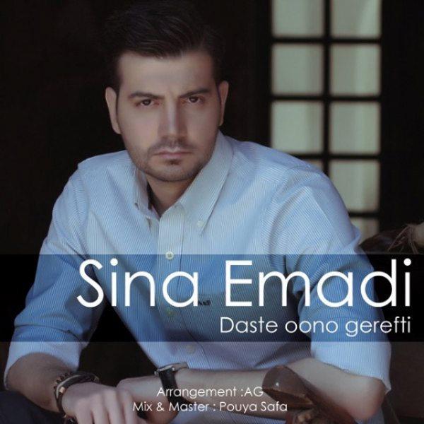 Sina Emadi - Daste Ouno Gerefti