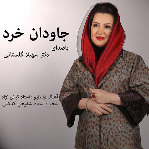 Soheila Golestani - Javdan Kherad