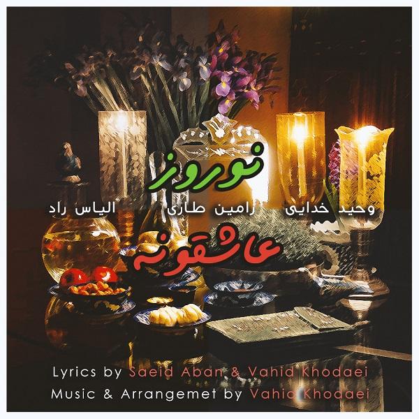 Vahid Khodaei - Nowrooze Asheghooneh (Ft Ramin Taari & Eliyas Raad)
