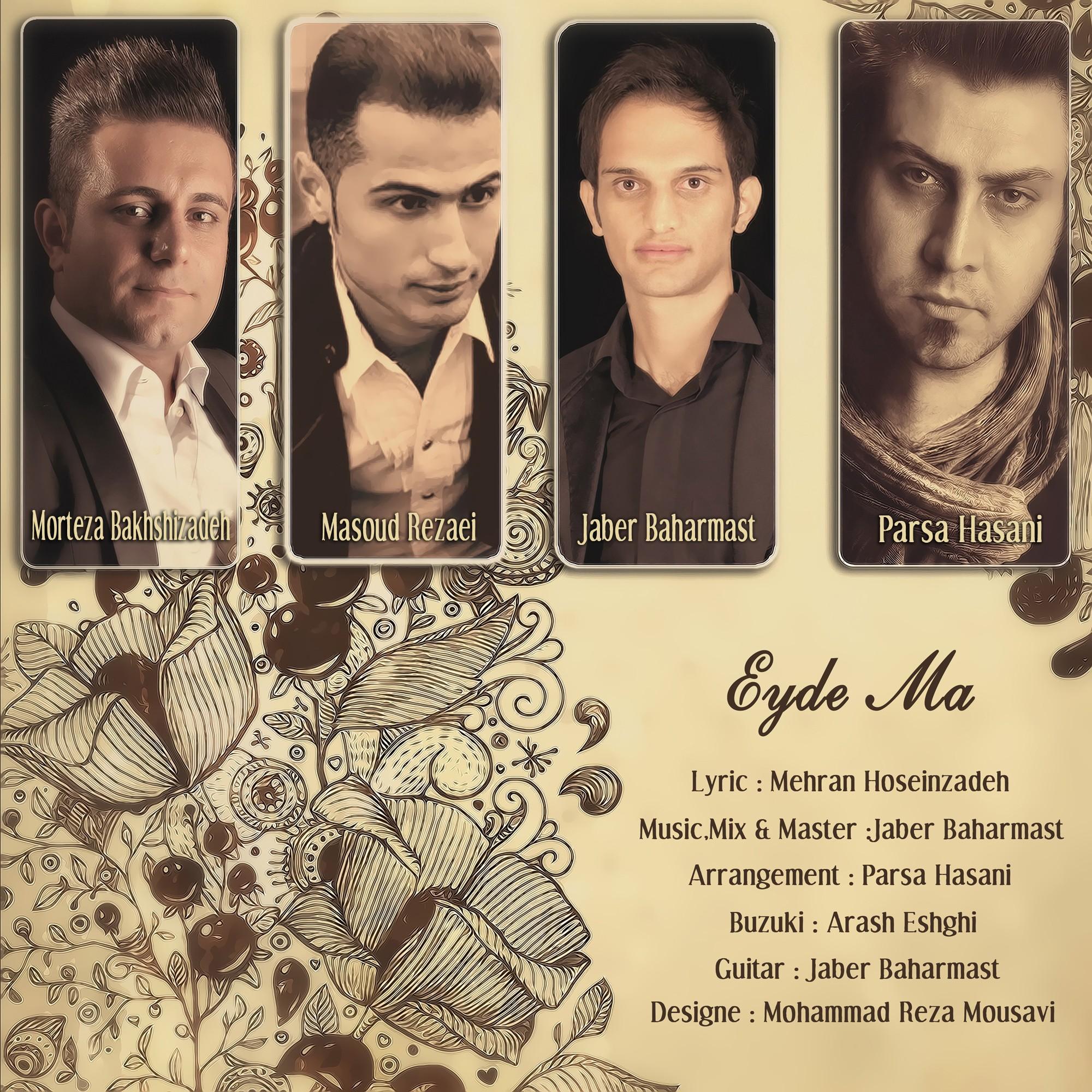 Various Artist - Eyde Ma