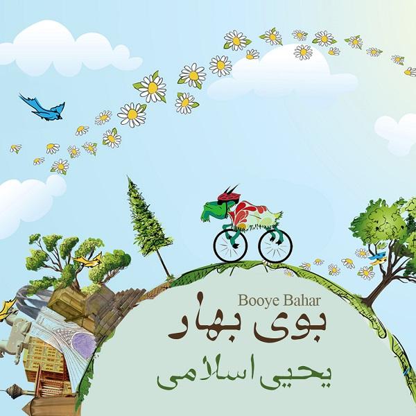 Yahya Eslami - Booye Bahar