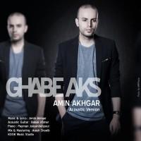 Amin-Akhgar-Ghabe-Aks