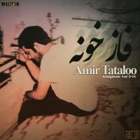 Amir-Tataloo-Faze-Khoone