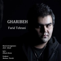 Farid-Tehrani-Gharibeh