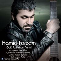 Hamid-Farzam-Gofti-Az-Pisham-Nemiri