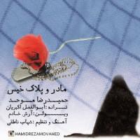Hamid-Reza-Movahed-Madaro-Pelake-Khis