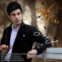 Hossein-Farhadi-Rozaye-Tekrari