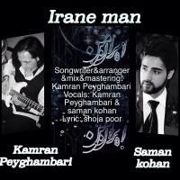 Kamran-Peyghambari_Saman-Kohan-Irane-Man
