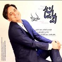 Majid-Akhshabi-Eyvane-Bahar