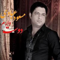 Masoud-Ebadi-Dooset-Daram
