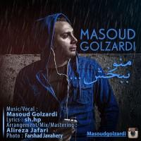 Masoud-Golzardi-Mano-Bebakhsh