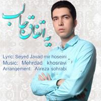 Mehrdad-Khoasravi-Ye-Etefaghe-Jaleb