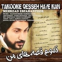 Mehrzad-Esfahanpoor-Tamoome-Ghessehaye-Man