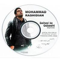 Mohammad-Rashidian-Donyaye-Man-Bash
