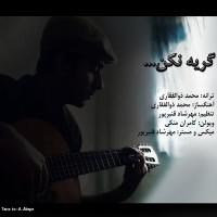 Mohammad-Zolfaghari-Geryeh-Nakon