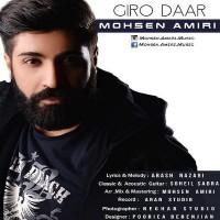Mohsen-Amiri-Giro-Daar