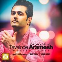 Mohsen-Jamal-Tavalode-Aramesh