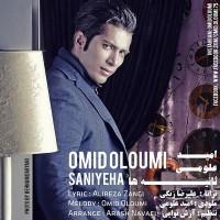 Omid-Oloumi-Saniyeha
