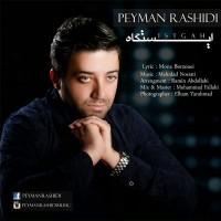 Peyman-Rashidi-Istgah