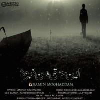 Ramin-Moghadam-In-Haghe-Man-Nabood