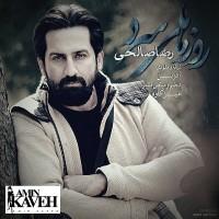 Reza-Salehi-Roozhaye-Sard