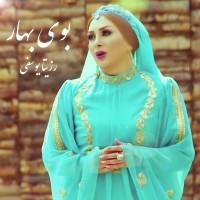 Rozita-Yousefi-Booye-Bahar