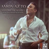 Shadmehr-Aghili-Amon-Az-To-(Kawoos-Hosseini-Remix)