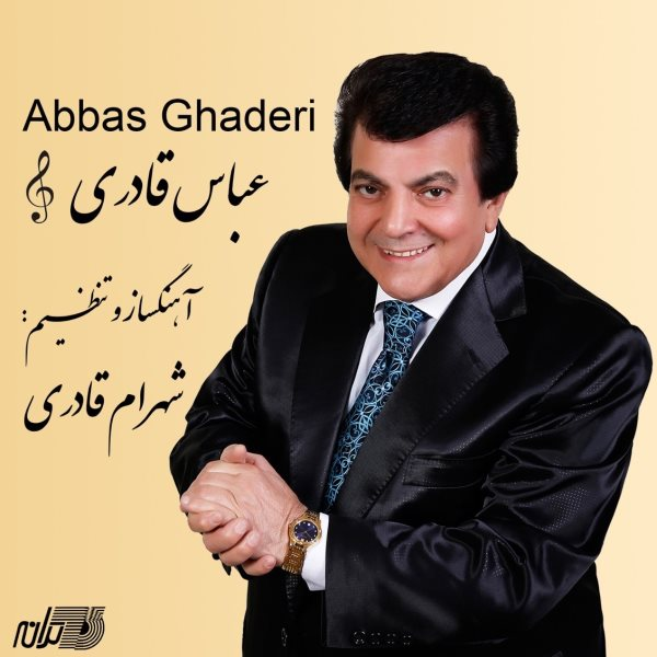 Abbas Ghaderi - Tanhaa
