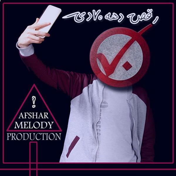 Afshar Melody - Raghse Dahe 70di