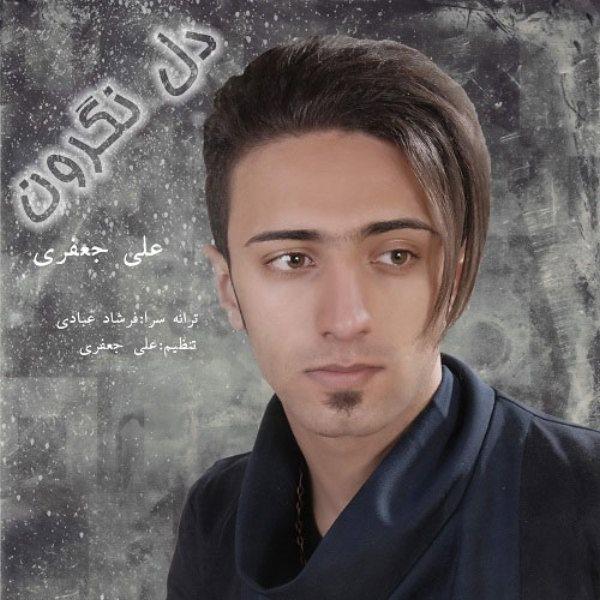 Ali Jafari - Del Negaroon